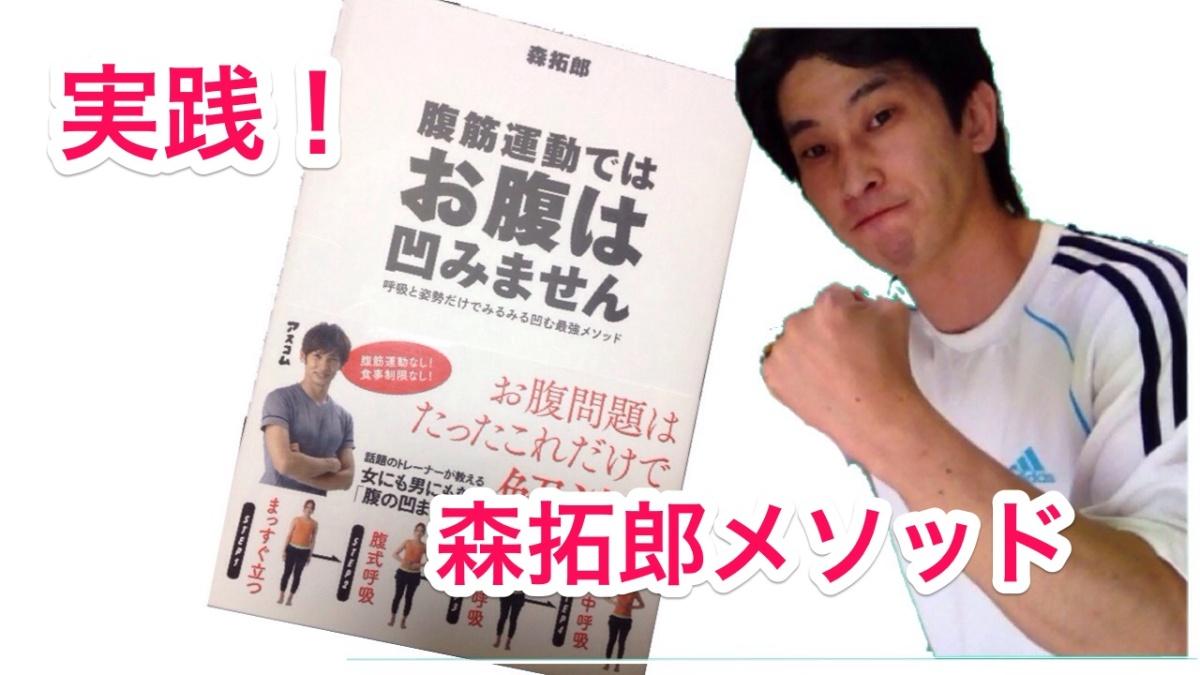 森拓郎の腹筋運動ではお腹は凹みませんを実践紹介ッッッ!!