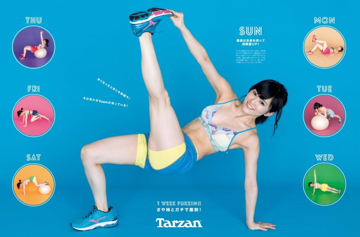 Tarzan No.672  NMB48/AKB48山本彩トレーニングポスター