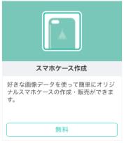 スクリーンショット 2015-08-30 18.19.01