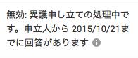 スクリーンショット 2015-09-22 14.12.02