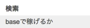 スクリーンショット 2015-10-16 0.33.11