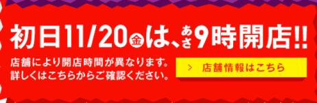 スクリーンショット 2015-11-18 19.08.27