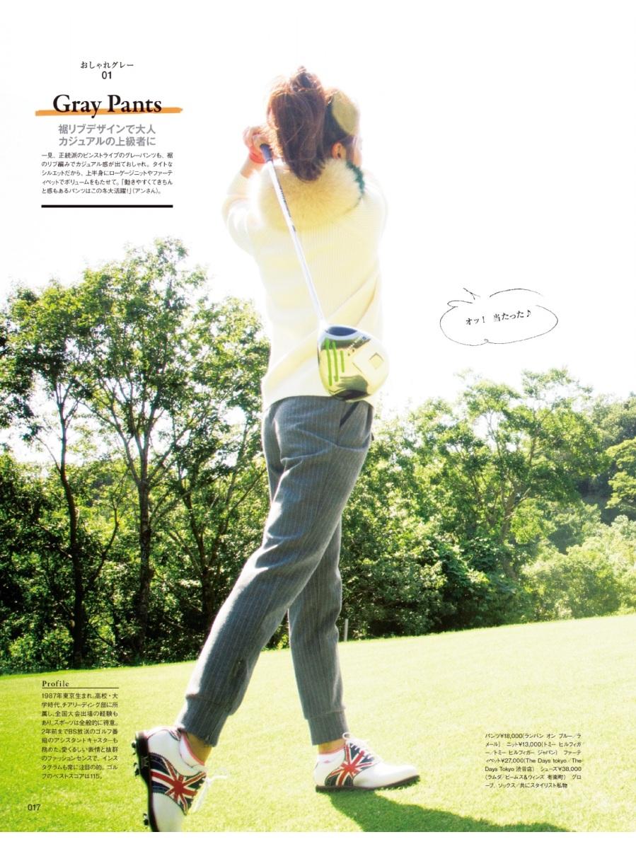 中村アンはゴルフも、おしゃれグレーでコーデ
