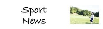 スポーツ系ニュース