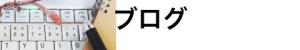 TOSHIブログ