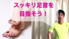 TOSHIチャンネルすっきり足首