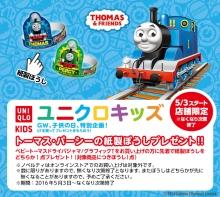 ユニクロ/機関車トーマス