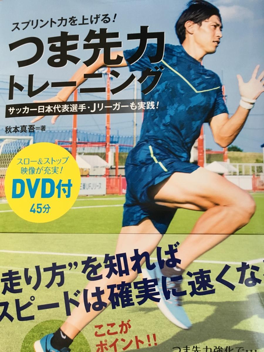 岡崎慎司に続け!走り方強化するなら、この本がオススメ!