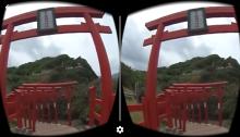 360VR元乃隅稲荷神社