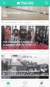 TSU-DO ヤマモトスポーツアカデミー