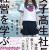 椎木里佳「女子高生社長、経営を学ぶ」