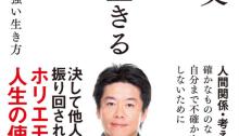 堀江貴文「本音で生きる」