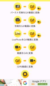 GIFアプリGifMov