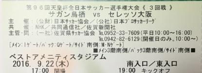 天皇杯サガン鳥栖対セレッソ大阪チケット
