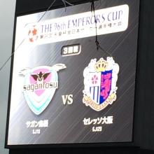 サガン鳥栖vsセレッソ大阪