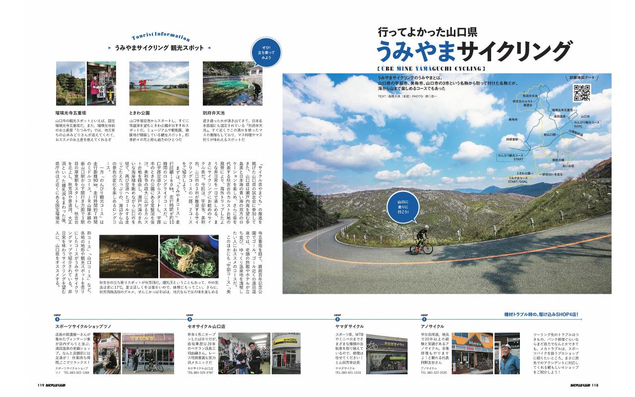 山口県のサイクリングコース「うみやまコース」160kmライドに挑戦しよう!