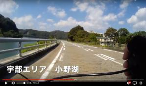 うみやまサイクリング宇部小野湖