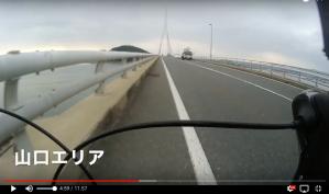 うみやまサイクリング山口周防大橋